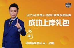 2020年中国人民银行招聘礼包